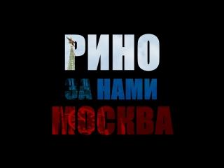 Рино - За нами Москва