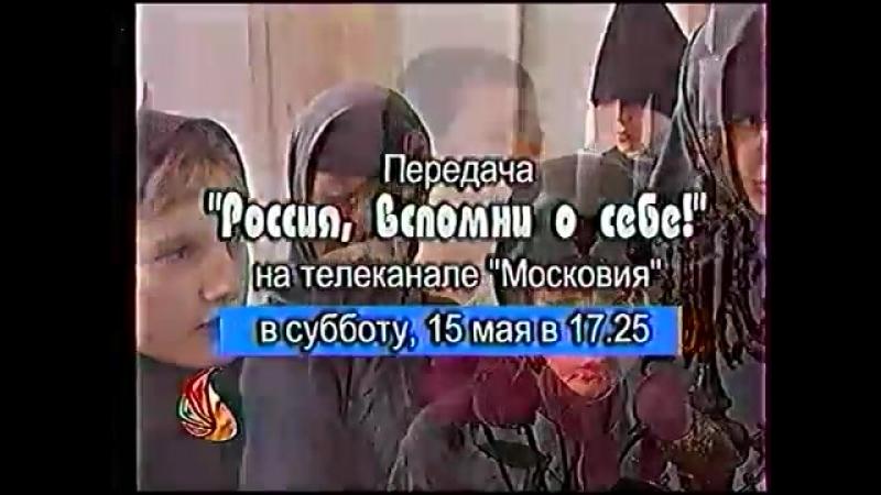 (staroetv.su) Анонсы и реклама (Московия, май 1999)