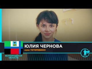 Россия - родина Героев. Юлия Чернова. Белгородская Область