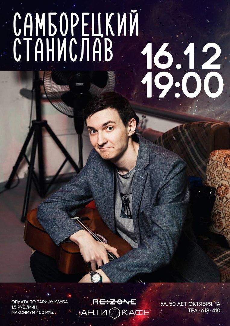 Афиша Тюмень 16.12 - Станислав Самборецкий RE:ZONE