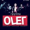 Группа OLEГ | Большой сольный концерт