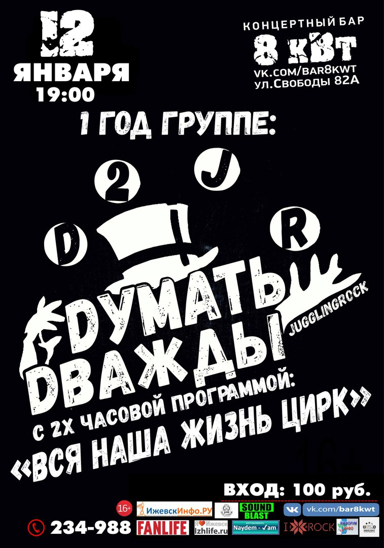 Афиша Ижевск Думать Дважды - Нам Год/Отчетный концерт