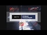 Заставка программы Вести Прямая Трансляция (Вести-Россия 24, 2007-2011)