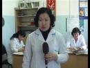 Сюжет о Женской консультации на калмыцком языке