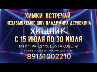 Шоу Владимира Дерябкина