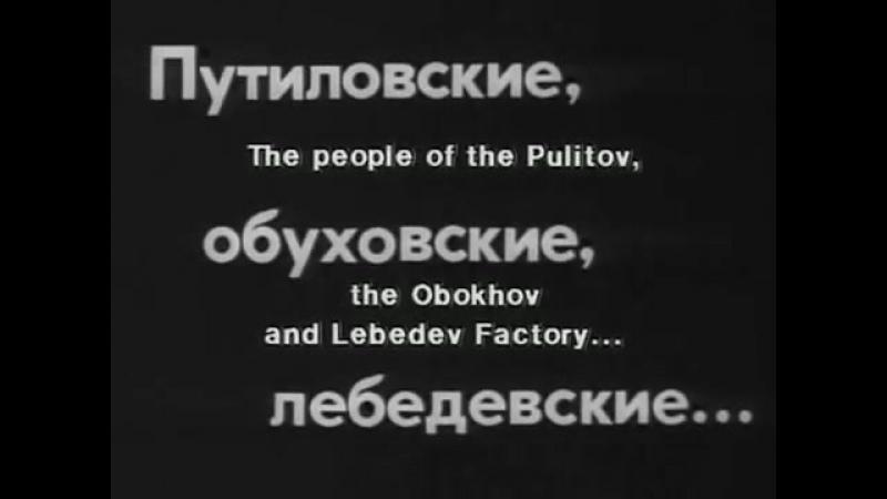 «Конец Санкт-Петербурга», реж. Всеволод Пудовкин, 1926 г. (Город и Завод)