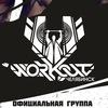 Workout Челябинск | Официальная группа