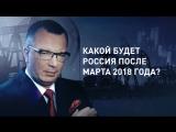«Пронько. Экономика»: Какой будет Россия после марта 2018 года? (гость – Михаил Хазин)