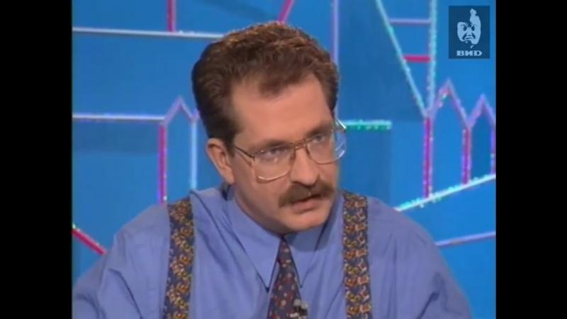 Час пик (1-й канал Останкино, 28.02.1995 г.). Вячеслав Гордеев
