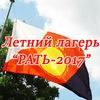 Летний спортивно-патриотический лагерь РАТЬ-2017