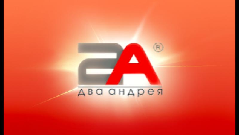 Компания «2Андрея» - наш долголетний партнер на протяжении 15 лет — «Эксимпак-Оборудование»