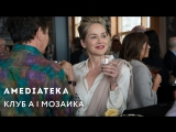 Клуб А №4 | Егор Москвитин о сериале «Мозаика»