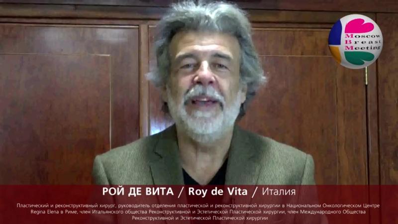 Roy de Vita (Рой де Вита) приглашает на Moscow Breast Meeting (MBM) -2018