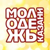 Молодежь Казани   Казань