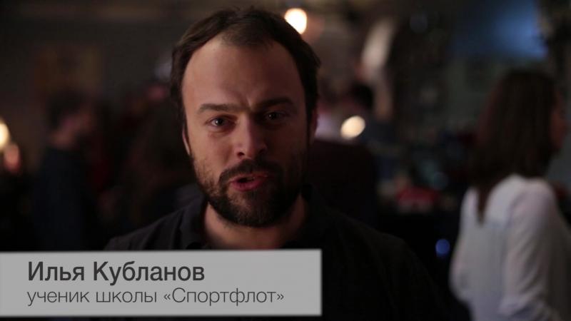 Вечеринка закрытия парусного сезона Sportflot 2016