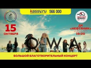 "IOWA в Тюмени!!! Концерт в ДК""Нефтяник"" 15-го Октября"