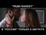 ЛЕДИ МАКБЕТ единственный показ только в РОССИИ 8 августа