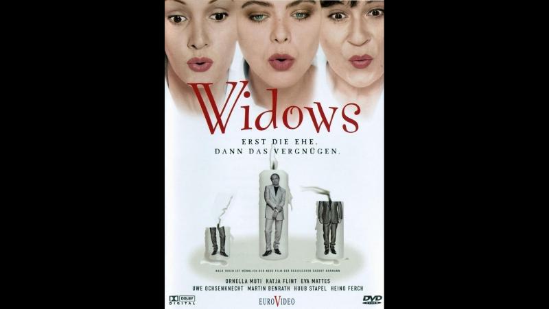 Вдовы \ Widows (1998) Германия