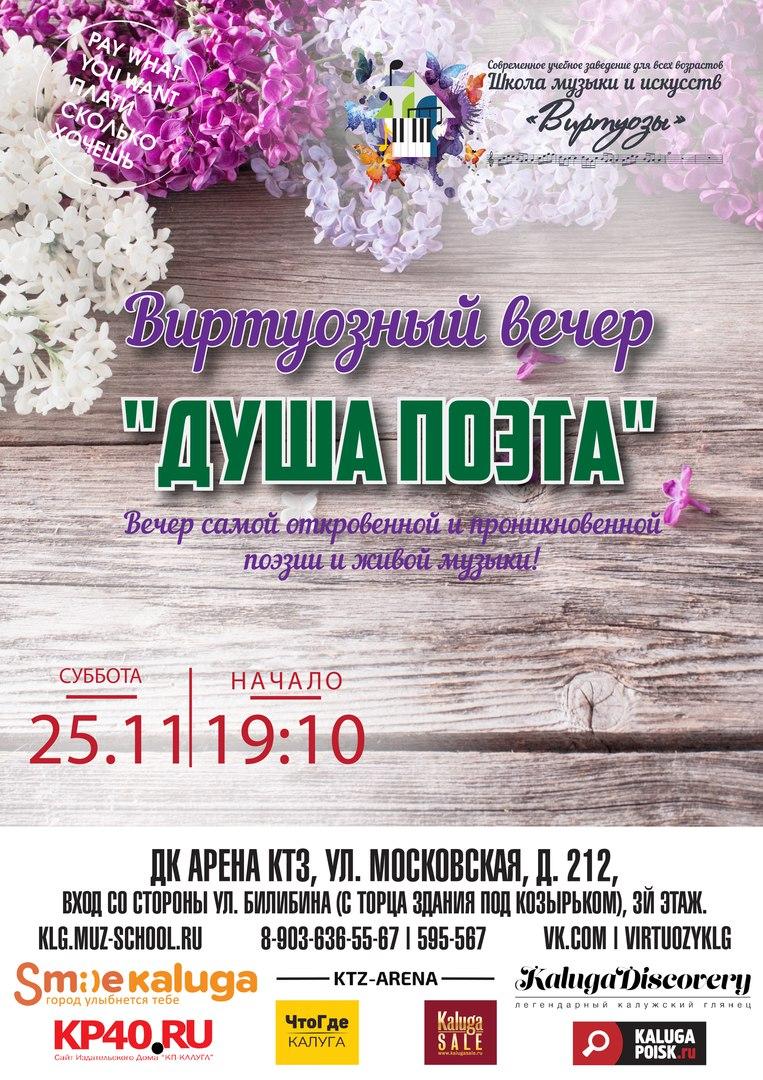 "Афиша Калуга Виртуозный вечер ""Душа Поэта"""