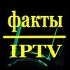 Интересные факты, IPTV, Спутниковое ТВ.