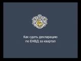 Как сдать декларацию ЕНВД за квартал в бесплатной Тинькофф Бухгалтерии