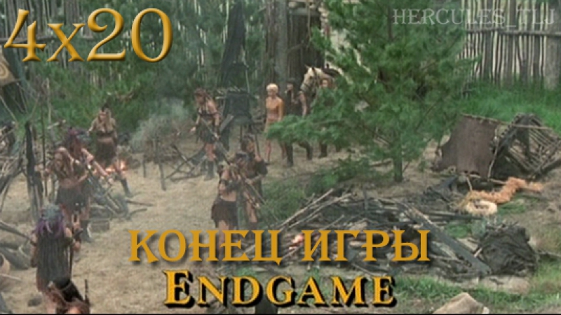 XWP, 4x20 - Конец игры | Endgame