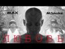 MAX feat. MSnake-Любовь(by Max Lokshin)