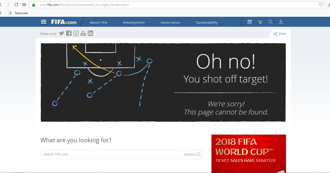 Скриншот сайта www.fifa.com