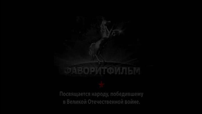 Наркомовский обоз (Все Серии) Лицензия