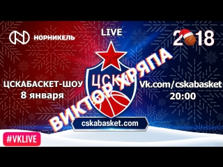 CSKAbasket Show #3 (Виктор Хряпа)
