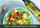 Ароматная заправка — ключ к совершенству салатов!