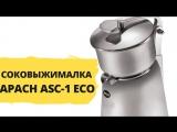Соковыжималка Apach ACS1 ECO