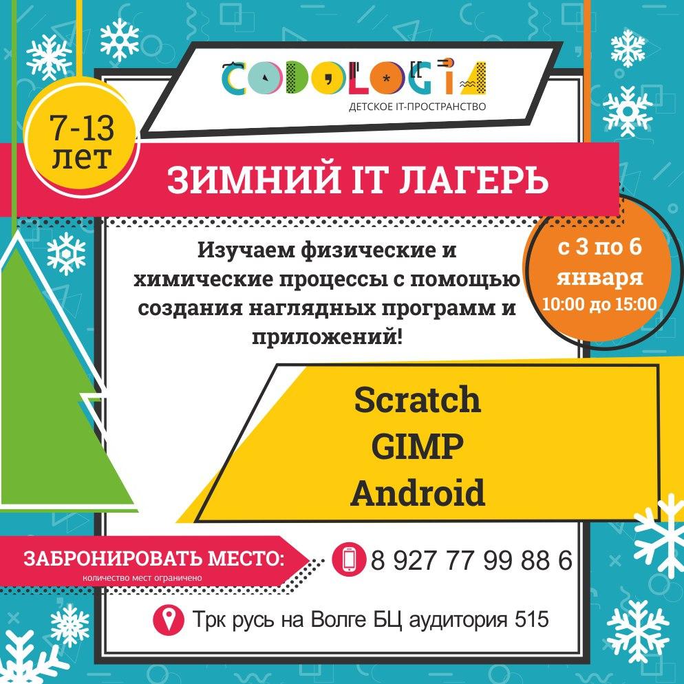 Афиша Тольятти Зимний IT лагерь в Кодологии