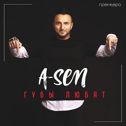 A-Sen альбом Губы любят