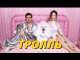 Премьера! Время и Стекло - Тролль (26.10.2017)