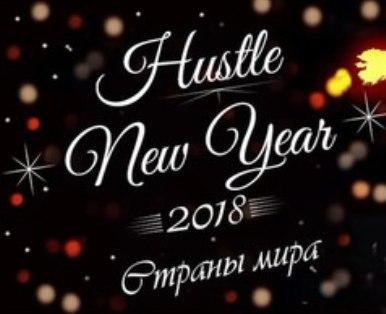 Афиша Москва Новогодняя Ночь с танцорами Хастла