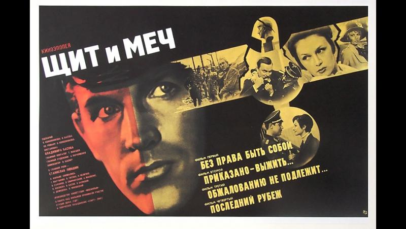 Щит и Меч 1968 3 я серия