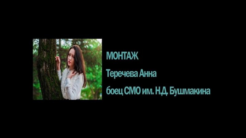 СМО им. Н.Д. Бушмакина День РСО