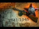 Великая Отечественная война v 1 0