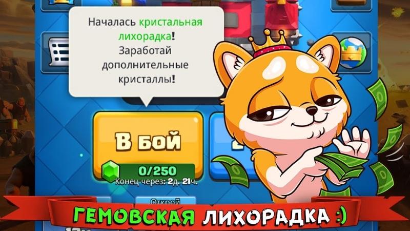 [Bazya Game] Прохожу ГЕМОВСКУЮ ЛИХОРАДКУ - забираем своё :) Всех с ПРАЗДНИКОМ Защитника Отечества ч.2