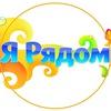 Студия ЯРядом для мам и детей Москва Солнцево