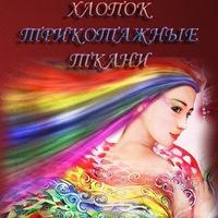 tkani_v_samare