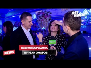 Секреты семейной жизни Ксении Бородиной