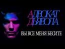 АДВОКАТ ДЬЯВОЛА - 1 - ВЫ ВСЕ МЕНЯ БЕСИТЕ!