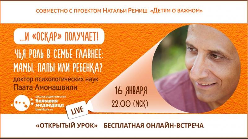 Чья роль в семье главнее: мамы, папы или ребенка? «Открытый урок» с педагогом Паатой Амонашвили.