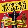 НЕЙРОМОНАХ ФЕОФАН ● Волгоград ● 31 марта