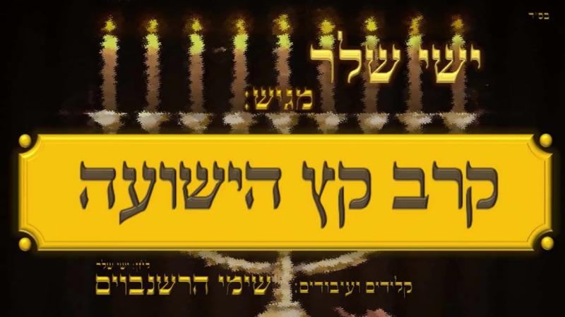 ישי שלר - קרב קץ הישועה - Ishay Sheler - Kuroiv Keitz HaYeshua