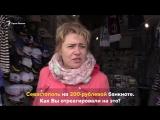 Крым. 200-рублевая купюра. Реакция Севастопольцев