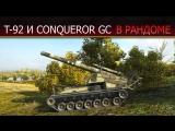 Артиллерия Wot 10-ки: T92 и Conqueror GC. Стрим танки.