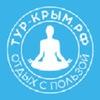Экскурсионные йога-туры в Крым и Индию